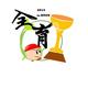 創作者 2013中教大全育盃 的頭像