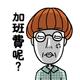 創作者 OL365 的頭像