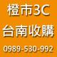 創作者 橙市3C 的頭像