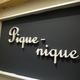 創作者 pique-nique 的頭像