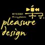 樂子生活設計