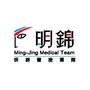 明錦醫療團隊