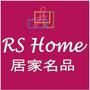 RS Home 居家名品