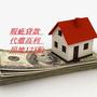 急速貸 房貸-信貸