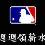 MLB週週領薪水