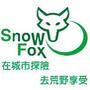 雪狐戶外旅遊用品