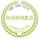 創作者 台灣好物良盟 的頭像