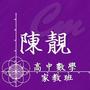 陳靚高中數學老師