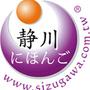 sizugawa