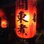 八番日式關東煮