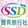 SSD雙秀旅遊