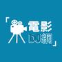 日舞電影台|AMC