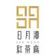 創作者 日月潭紅茶廠 的頭像