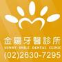 東湖金陽牙醫