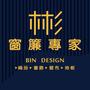BIN 工場窗簾