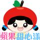 創作者 蘋果甜心漾 的頭像