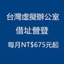 taiwanoffice888