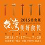 台灣美食展