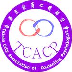 台南市諮商心理師