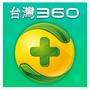 台灣360