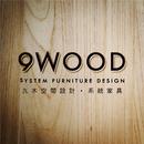 九木系統家具林口 圖像
