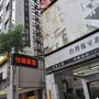 台灣優室系統家具