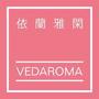 Vedaroma依蘭雅閑