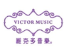 維克多音樂教室