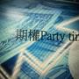 期權Party time