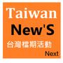 Taiwan_NeWs