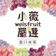 創作者 小薇嚴選進口水果 的頭像