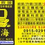 台中東海電腦維修