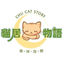 貓居物語貓咪旅館